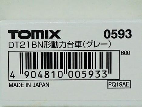 DT21 BN 動力台車 (グレー)