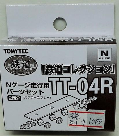 トレーラー化パーツ車輪径6.0mmカプラーグレー  銀車輪黒軸 2両分・鉄コレ用