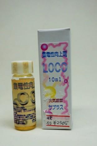 """集電性向上剤 """"LOCO"""""""