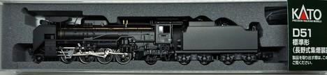 D51 標準形 (長野式集煙装置付)
