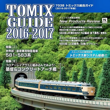 TOMIX 総合カタログ  2016~2017