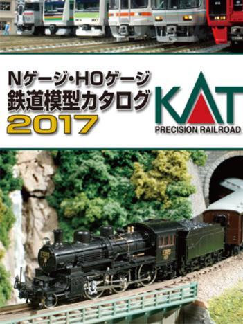 KATO 総合カタログ  2017