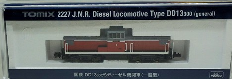 国鉄 DD13 300 形ディーゼル機関車(一般型)