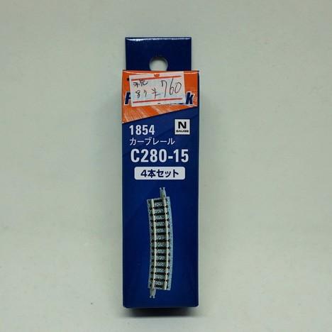 カーブレール C280ー15 4本入り