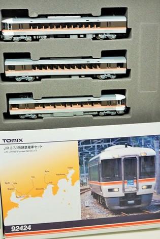 JR 373系 特急電車セット  3両セット