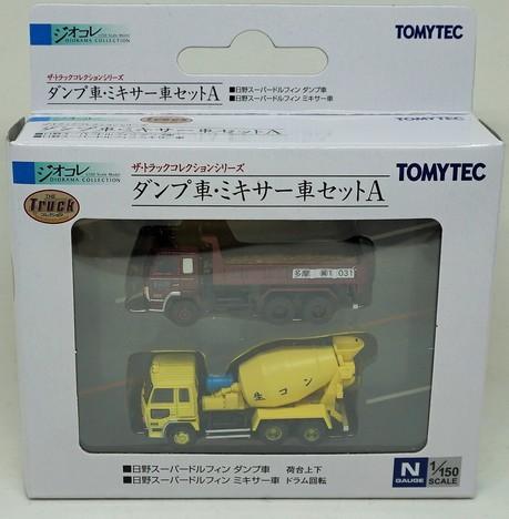ダンプカー・ミキサー車 2台セットA