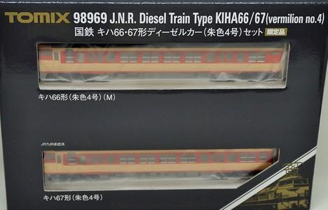 限定品 国鉄 キハ66.67形 ディーゼルカー(朱色4号)セット