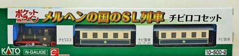 ポッケトライン メルヘンの国のSL列車 チビロコセット