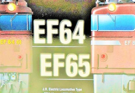 限定 JR EF64形41号機 茶色).EF65(56号機.茶色)セット
