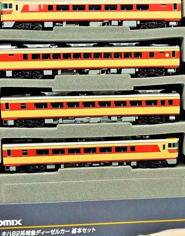 国鉄キハ82系特急ディーゼルカー  基本セット 3両