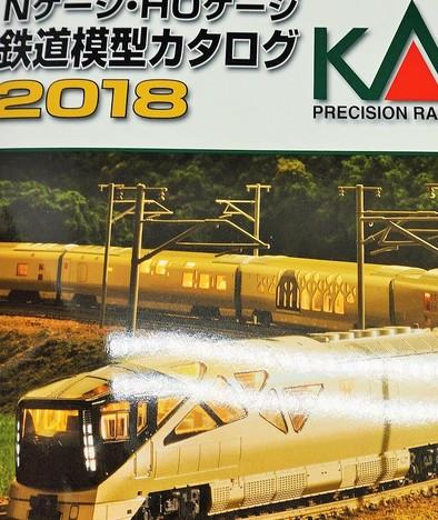 KATO 総合カタログ  2018