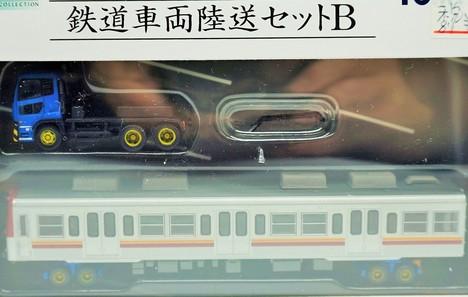 鉄道車両陸送セットB