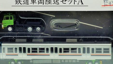 鉄道車両陸送セットA