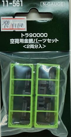 Kato トラ90000用 空荷用金網パーツセット