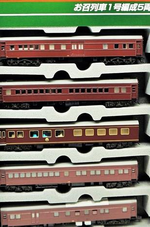 御召し列車 1号編成 5両セット
