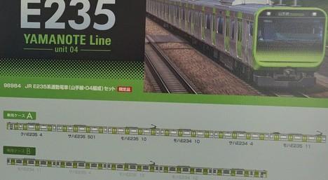 限定品 JR E235通勤電車(山手線.04編成)セット