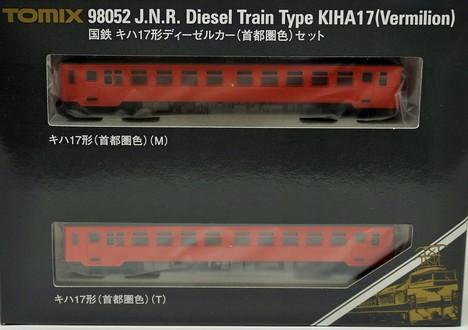 国鉄キハ17形 ディーゼルカー(首都圏色)セット (M+T)
