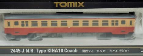 国鉄 ディーゼルカー キハ10形 (M)
