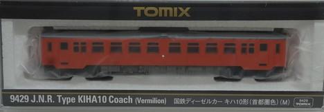 国鉄 ディーゼルカー キハ10形(首都圏色) (M)