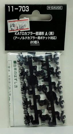 KATOカプラー 蜜連形A(黒) 20個