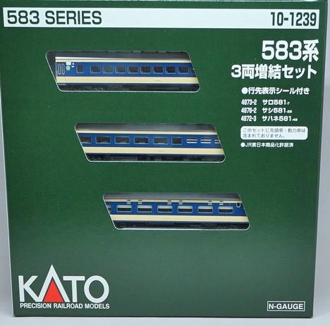 583系 3両増結セット