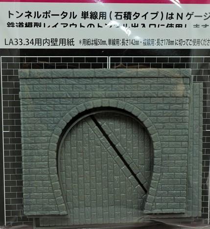 津川洋行 N用 トンネルポータル単線用(i石積タイプ)