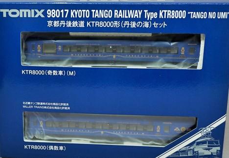 京都丹後鉄道KTR8000(丹後の海)セット2両セット