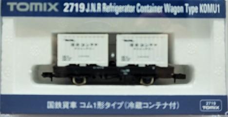 国鉄貨車コム1形タイプ(冷蔵コンテナ付)