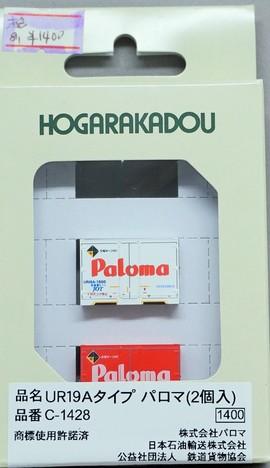 朗堂 コンテナ UR19Aタイプ パロマ(2個入り)