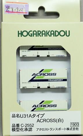 朗堂 コンテナ U31Aタイプ ACROSS(白)3個入り)