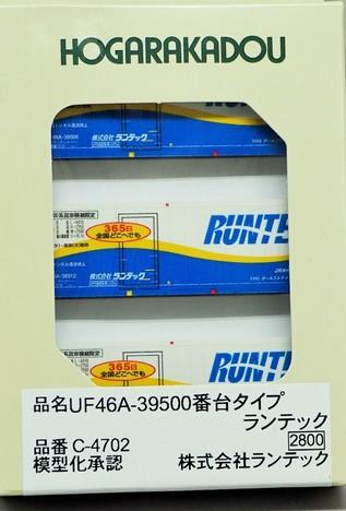 朗堂 コンテナ UF46A-39500番台タイプ  ランテック(3個入り)
