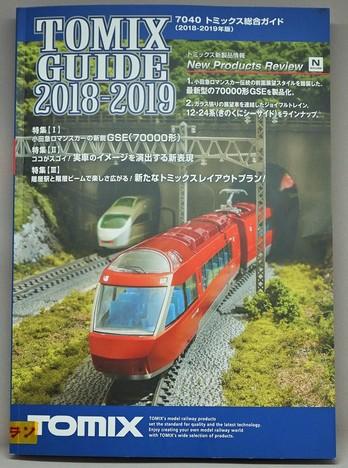 TOMIX 総合ガイド   2018~2019度版