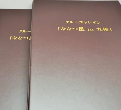 クルーズトレイン「ななつ星in九州」 8両セット