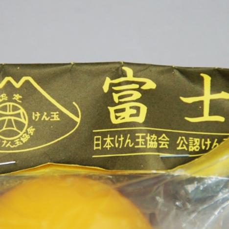 富士・オレンジ