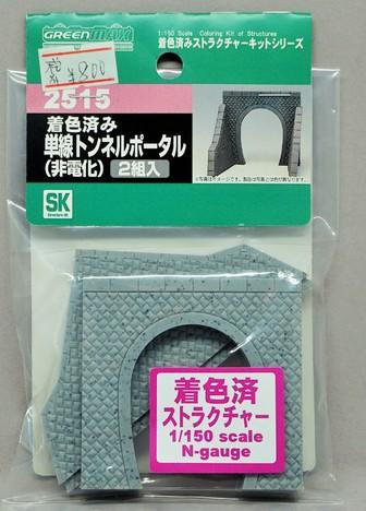 グリーンマックス N用トンネルポータル複線用)