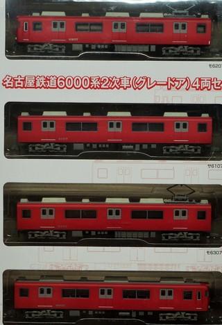 鉄コレ 名鉄6000系2次車(グレードア)4両セットパーツ別売り