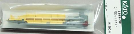 Kato 285系ンライズ用 クハネ285-5 床下セット