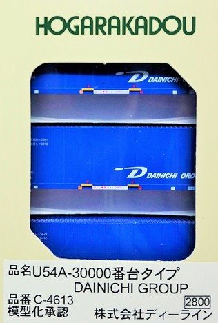 朗堂 コンテナ U54A-30000番台タイプ DAINITI GROUP(3個入り)