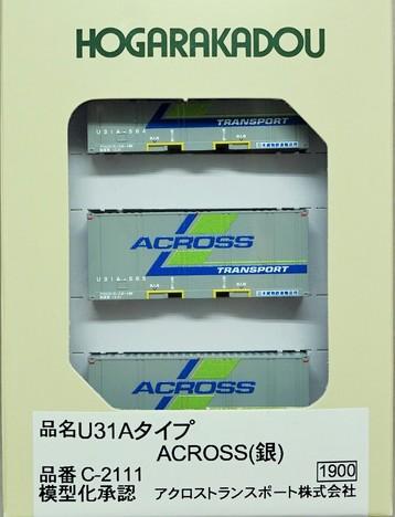 朗堂 コンテナ U31Aタイプ ACROSS(銀)(3個入り)