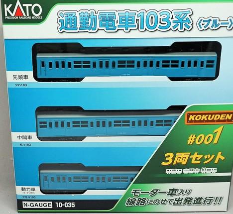 通勤電車 103系(ブルー)国電#001(3両)