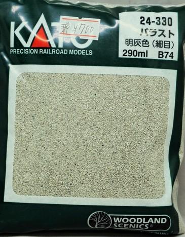 バラスト 明灰色(細目) 290ml