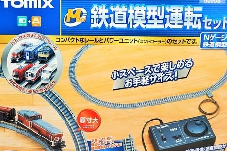 ミニ)鉄道模型運転セット 280mm×420テーブルサイズ