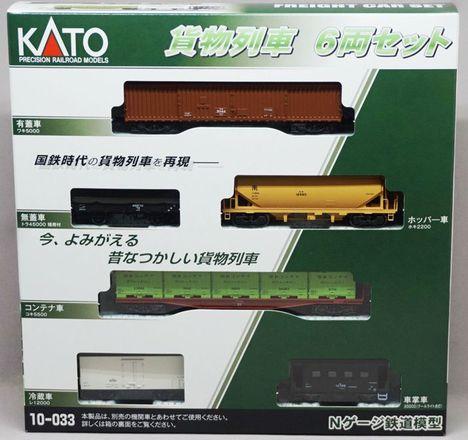 貨物列車 6両セット