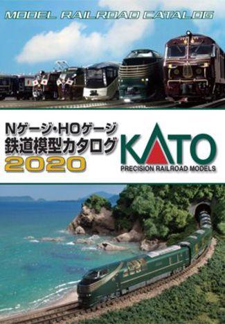 KATO 総合カタログ 2020