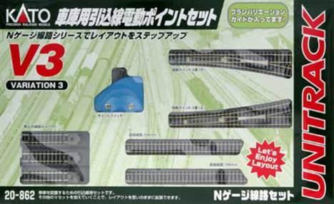 拡張セット V3 車庫用引込線電動ポイントセット