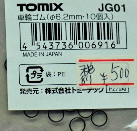 車輪ゴム 6.2mm 10個入