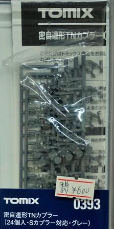 密連形 TNカプラー 24個入り Sカプラー対応 グレー