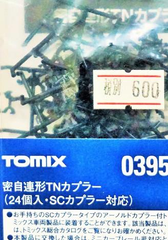 密自連形 TNカプラー 24個入 Sカプラー対応 黒
