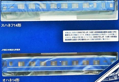 JR14系14_形 特急寝台客車(出雲2.3号)増結セット2両