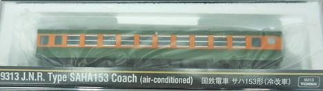 国鉄電車 サハ153形(冷改車)
